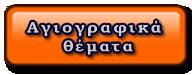 agiografikokoumbi