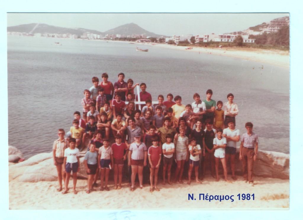 3-olympiada1981