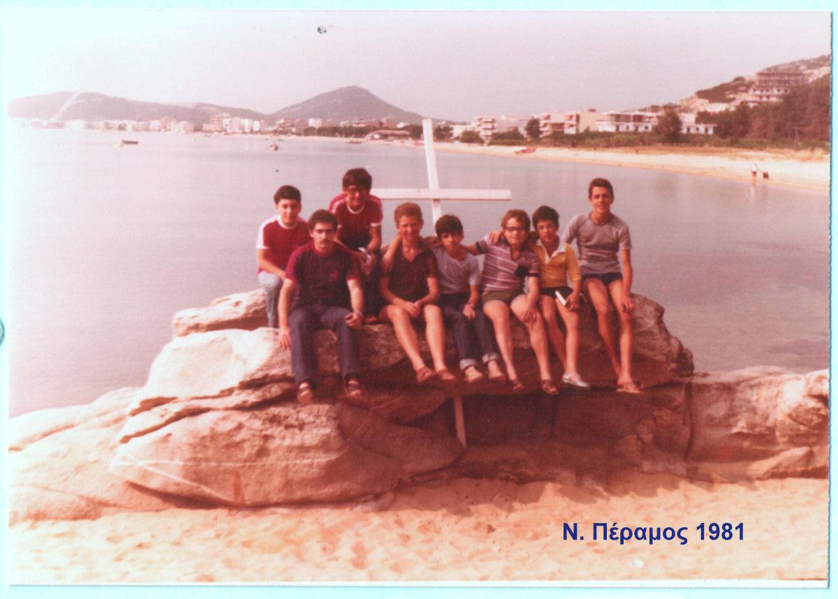 4-olympiada1981a